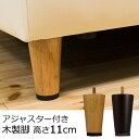 ソファ用 アジャスター付き 木製脚 4本セット 高さ11cm (M8規格)