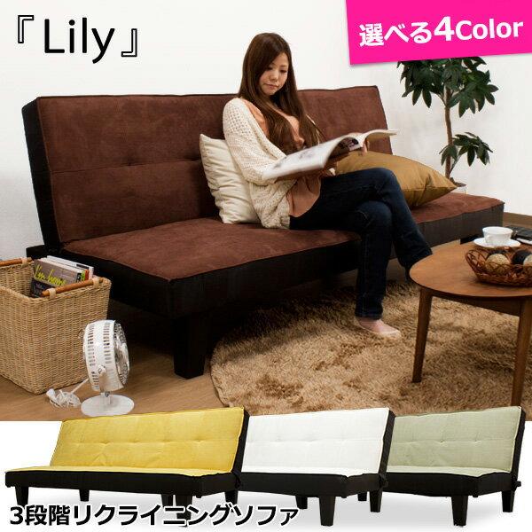 ソファ ソファー ベッド ソファーベッド ソファベッド / Lily リクライニングタイプ 布地 2人掛け 3人掛け 激安 sofa