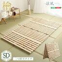 すのこベッド二つ折り式 檜仕様(セミダブル)【涼風】