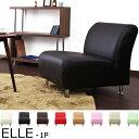 ソファ ソファー 一人掛け 1人掛け / ELLE カラーは8色 シングルソファ アームレスソファ レザー 合成皮革