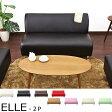 ソファ ソファー アームレスソファ 2人掛け sofa / ELLE カラーは8色sofa