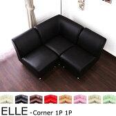 コーナーソファ レザー 合成皮革 コーナー ソファ セット / ELLE 1人掛け2台の組み合わせソファー フロア corner sofa
