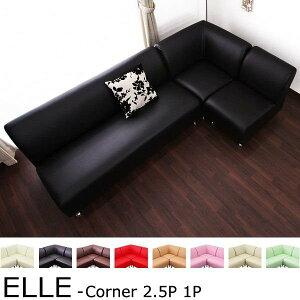 コーナーソファセット-ELLE-2.5人掛けと1人掛けの組み合わせ