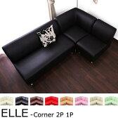 コーナーソファ レザー 合成皮革 コーナー ソファ セット / ELLE 2人掛けと1人掛けの組み合わせソファー フロア corner sofa