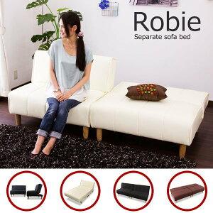 ソファーベッド/Robie