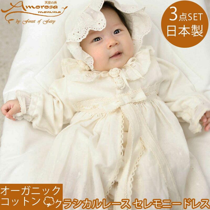 新生児 赤ちゃん用 ベビーセレモニードレス お帽...の商品画像