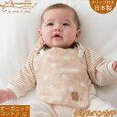 楽天日本製ベビー服のモナンジュローブ日本製 オーガニックコットン きのことくまのタオルハンカチ マルチクリップ2点セット よだれかけにも 男の子 新生児 赤ちゃん用 アモローサマンマ Amorosa mamma かわいい ギフト 御祝 ベビー用品