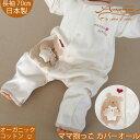 日本製 オーガニックコットン ママ抱っこ カバーオール!アモローサマンマ Amorosa mamma ベビー服 サイズ70センチ オールシーズン着用OK 男の子にも 女の子にもおすすめ 送料無料 送料込み