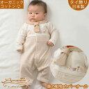日本製 オーガニックコットン 小さな森の動物 カバーオール!ネクタイ飾り アモローサマンマ Amorosa mamma!ベビー服 サイズ70センチ オールシーズン着用OK
