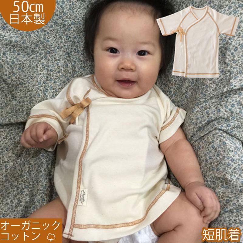 オーガニックコットン短肌着日本製新生児赤ちゃんベビー肌着50cmオールシーズン大活躍アモローサマンマ