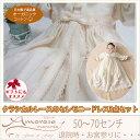 クラシカルレースのベビーセレモニードレス3点セット 日本製 オーガニックコットン 新生児赤ちゃん用