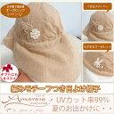 日本製 オーガニックコットン 編みモチーフ付き日よけ帽子!アモローサマンマ Amorosa mamma 赤ちゃん ベビー用ハット