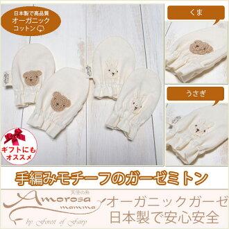 日本製造的有機棉 babygasemiton 鉤針圖案 amorosummenma Amorosa 媽媽 !