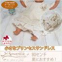 オーガニックコットン 小さなサンドレスとパンツの2点セット 日本製 Amorosa mamma アモローサマンマ 夏のお出かけに!新生児 ベビー服 ランキングお取り寄せ