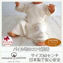 日本製 オーガニックコットン パイル地のコンビ肌着 オーガニックガーデン organic garden 新生児 ベビー服