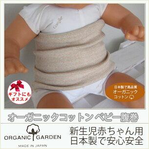 赤ちゃん オーガニックコットン オーガニックガーデン