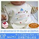 日本製 オーガニックコットン ツーウェイオール 兼用ドレス OP mini!オーピーミニ 新生児赤ちゃん用