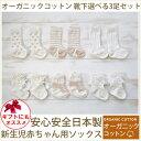 【お得3足セット】オーガニックコットン ベビーソックス!日本製 赤ちゃん新生児用靴下
