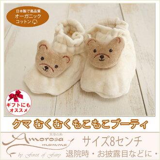 日本有機棉這毛茸茸的熊短靴 amorosummenma Amorosa 媽媽