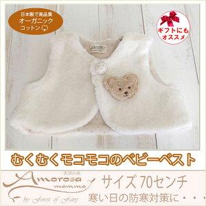 オーガニックコットン 赤ちゃん ベビー服