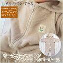 日本製 オーガニックコットン ベビー赤ちゃん用 ブランケットカバーオール ブラウン メイドインアース MADE IN ERATH