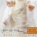 日本製 オーガニックコットン ベビー赤ちゃん用 コンビ肌着 メイドインアース MADE IN ERATH
