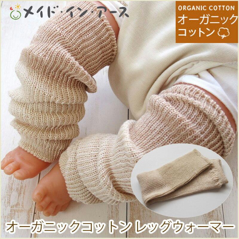 日本製オーガニックコットンベビー用レッグウォーマーメイド・イン・アース冷房対策にも男の子女の子にも夏