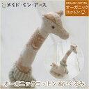 日本製 オーガニックコットン キョン きりん ミニぬいぐるみ ニギニギ 赤ちゃんのおもちゃに メイド イン アース