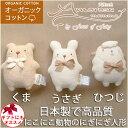日本製 オーガニックコットン にこにこ動物にぎにぎ人形 鈴入り!アモローサマンマ amorosa mamma!新生児 赤ちゃん用 ファーストトイ 御祝 ギフトにもおすすめ