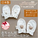 日本製 オーガニックコットン ベビーガーゼミトン 手編みモチーフ アモローサマンマ Amorosa mamma!