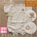 夏におすすめ 日本製 オーガニックコットン 手編みモチーフのガーゼゴレコ!ベビー肌着 送料無料