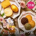 父の日ギフト スイーツ 父の日 「モンシェールのおやつ箱 M(31個入)」 堂島ロール モンシェール スイーツ お取り寄せ お菓子 焼き菓子 焼菓子 お取り寄せ 洋菓子 おやつ お茶菓子