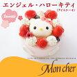【サンリオ×Moncher】エンジェル・ハローキティ(アイスケーキ)…堂島ロールのモンシェールとキティちゃんのコラボ