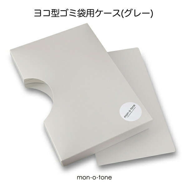 ヨコ型ゴミ袋用ケース(グレー)
