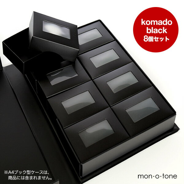 komado ブラック(8個セット)