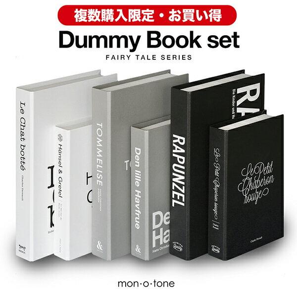《送料無料》【複数購入限定】ダミーブック6個セット
