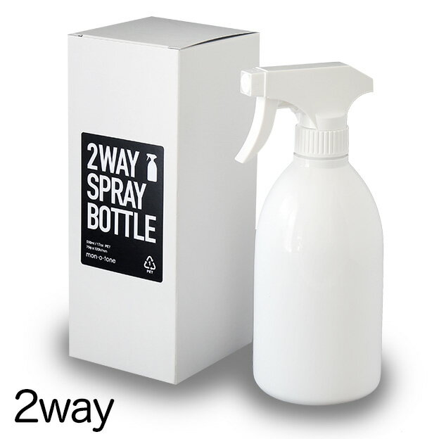 白い2wayスプレーボトル【monotone モノトーン 収納 ホワイト シンプル 詰め替え 詰替 洗剤 500ml】