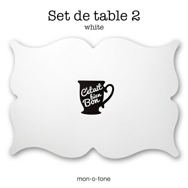 Set de table 2(ホワイト)