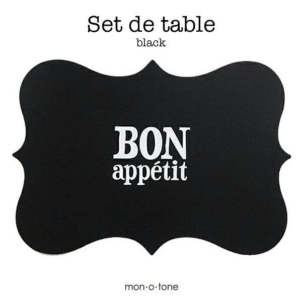 Set de table(ブラック)