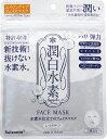 【大感謝価格 】潤白水素フェイスマスク 7枚入り【返品不可】