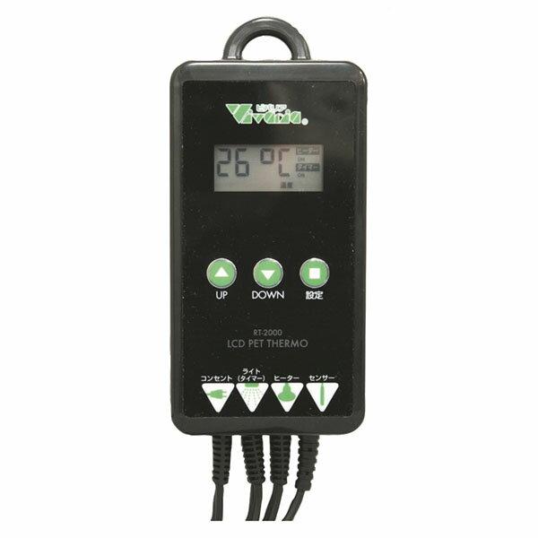 大感謝価格『LCD ペットサーモ RT-2000 (湿度計×1個プレゼント限定セット)』(メーカー直送品。代引不可・同梱不可・返品キャンセル・割引不可)ペット 温度 照明 管理 家電 アイテム LCD ペットサーモ RT-2000 (湿度計×1個プレゼント限定セット)送料無料