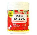 【大感謝価格】おやつにサプリZOO持続型ビタミンC 150粒