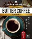 バターコーヒー 70g健康食品 ドリンク バターコーヒー 中鎖脂肪酸含有MCTオイル 無塩バター配合