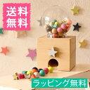 【送料無料】kiko+ gatcha gatcha ガチャガチャ 誕生日 1歳 2歳 3歳 男 女 出産祝い 女の子 男の子 クリスマスプレゼント 子供