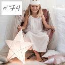 【11月26日再入荷】numero74 / ヌメロ74 Star Lantern (スターランタン) Sサイズ おしゃれな星のランプ【ライト 照明】【子供部屋 ...