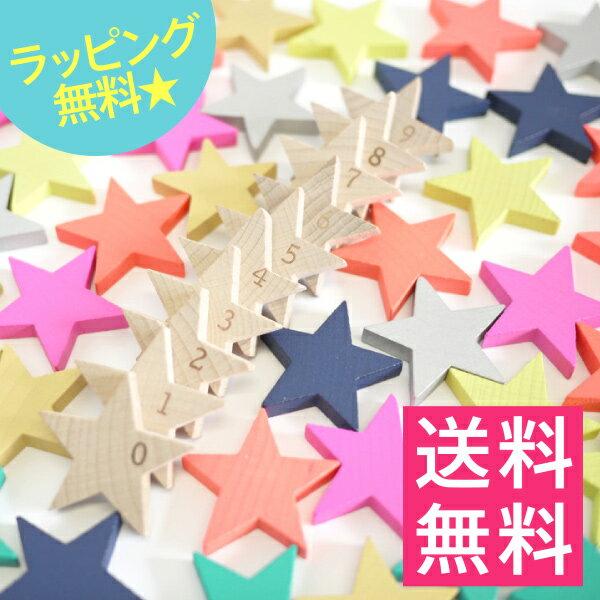 【送料無料】kiko+ tanabata 木製星形ドミノ ドミノ倒し【出産祝い 誕生日 1…...:monange-kyoto:10000345
