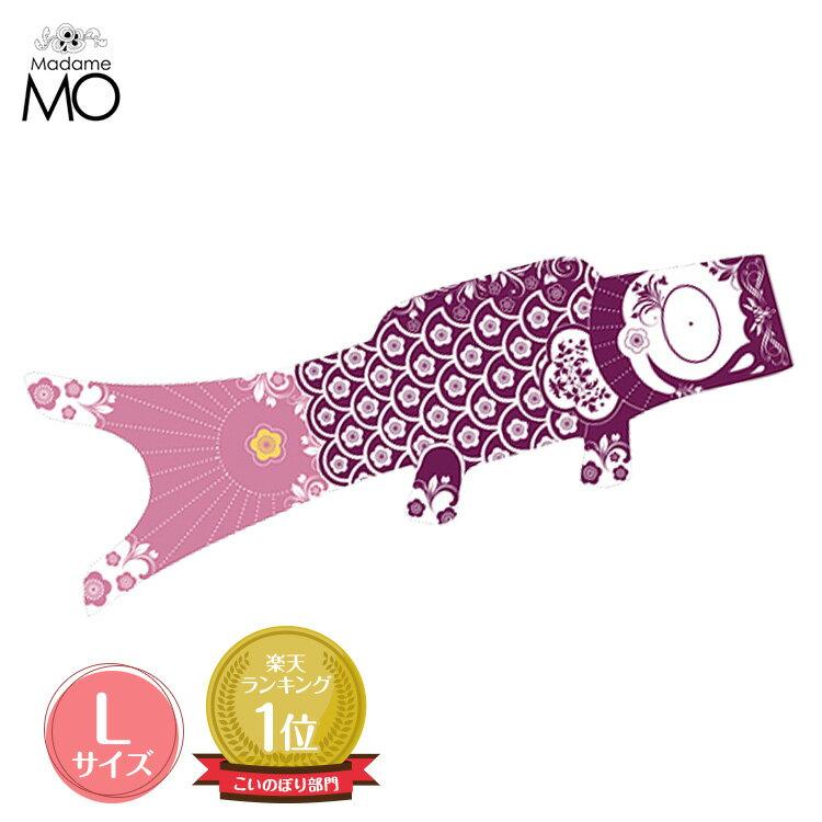 【送料無料】タペストリーとしてもかわいいフランス生まれの鯉のぼりMadame Mo / マ…...:monange-kyoto:10001177