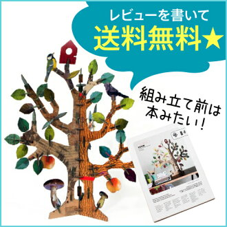 The KIDSONROOF and キッズオンルーフ 3D puzzle TOTEM TREE (the Totem tree birth celebration and giveaway! fs3gm