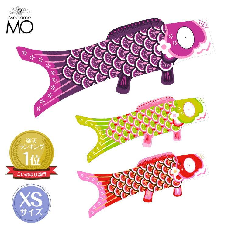 【送料無料】【DM便OK】タペストリーとしても可愛いフランス生まれの鯉のぼりMadame …...:monange-kyoto:10001944