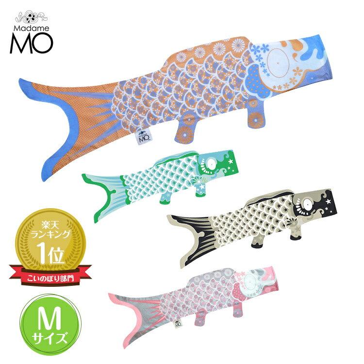 【送料無料】【DM便OK】フランス生まれの鯉のぼり Madame Mo/マダムモー こいの…...:monange-kyoto:10001178